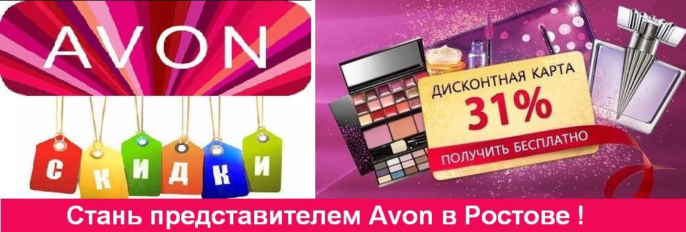 Представители компании Avon в Ростове имеют большие скидки и специальные предложения