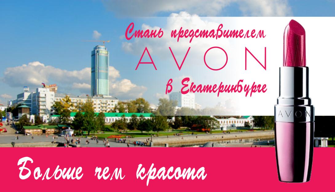 Работа в Эйвон представителем в Екатеринбурге и городах Свердловской области