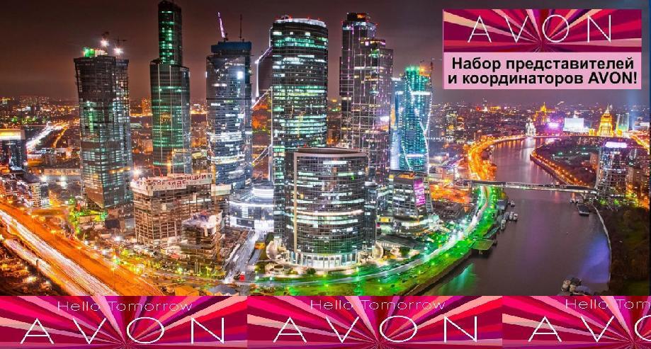 Avon в Москве. Стань представителем компании