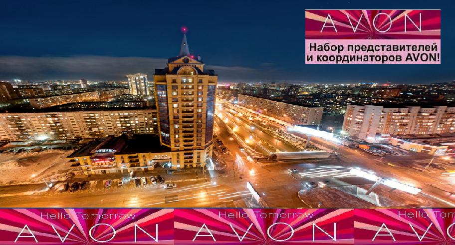 Работа в Новосибирске  представителем Эйвон