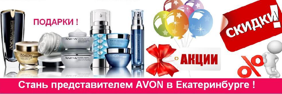 Представители Avon в Екатеринбурге получают скидки и подарки
