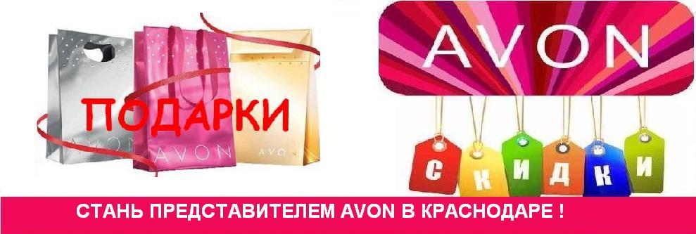 Представители Avon в Краснодаре получают скидки и подарки