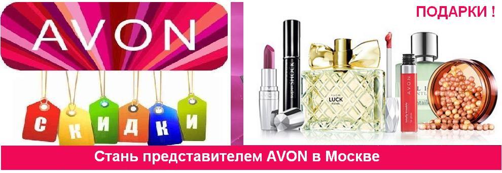Представители Avon в Москве имеют большие скидки
