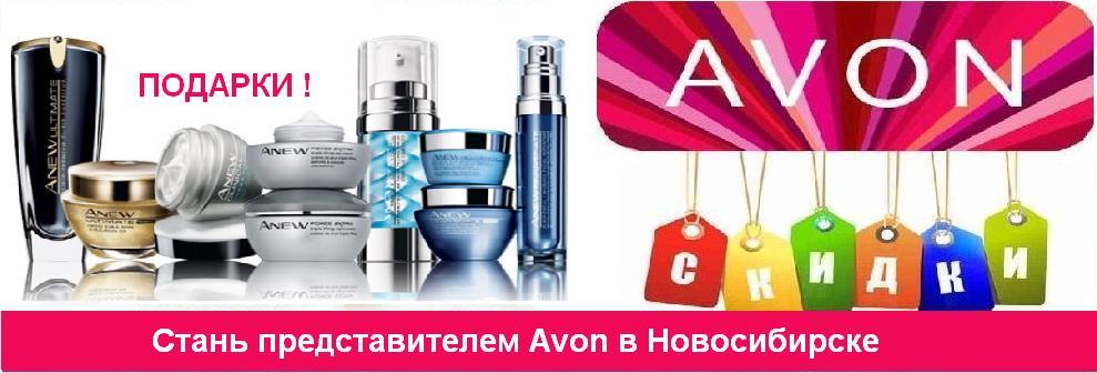 Представители Avon в Новосибирске получают скидки и форменные подарки