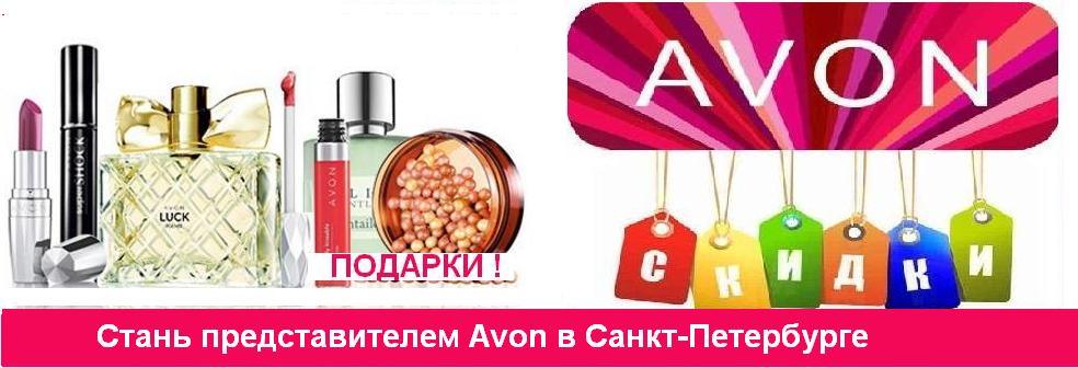 Представители Avon в Санкт-Петербурге имеют большие скидки