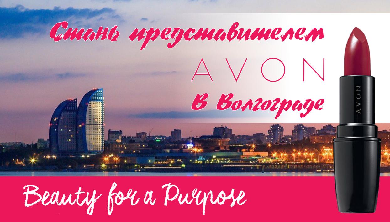 Avon волгоград заказать косметика фримен купить в украине